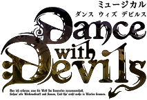 ミュージカル Dance with Devils